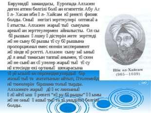 Бирунидің замандасы, Еуропада Алхазен деген атпен белгілі болған египеттік А
