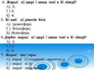 4. Жарық көздері қанша топқа бөлінеді? А) 3; Ә) 2; Б) 4; 5. Күннің көрінетін