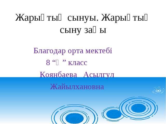 """Жарықтың сынуы. Жарықтың сыну заңы Благодар орта мектебі 8 """"Ә"""" класс Коянбаев..."""