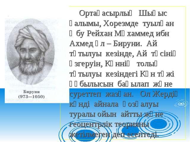 Ортағасырлық Шығыс ғалымы, Хорезмде туылған Әбу Рейхан Мұхаммед ибн Ахмед әл...