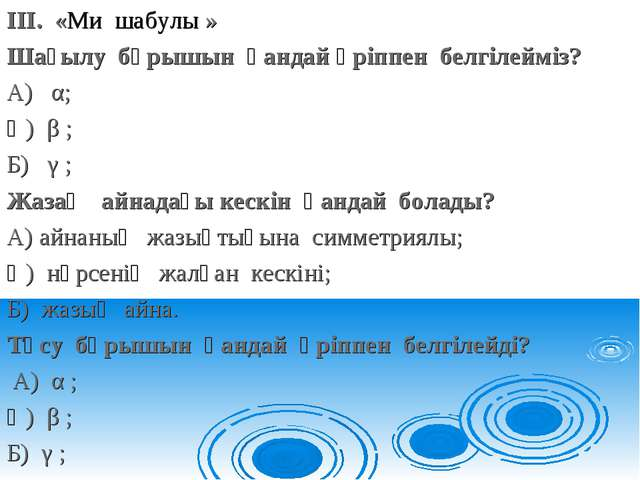 ІІІ. «Ми шабулы » Шағылу бұрышын қандай әріппен белгілейміз? А) α; Ә) β ; Б)...
