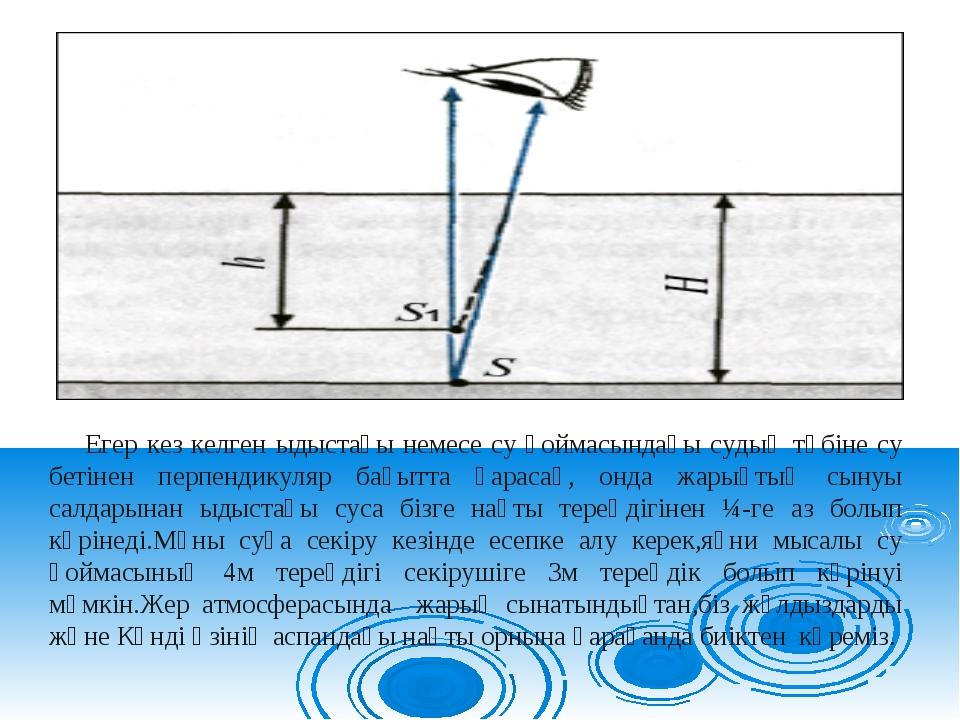 Егер кез келген ыдыстағы немесе су қоймасындағы судың түбіне су бетінен перпе...