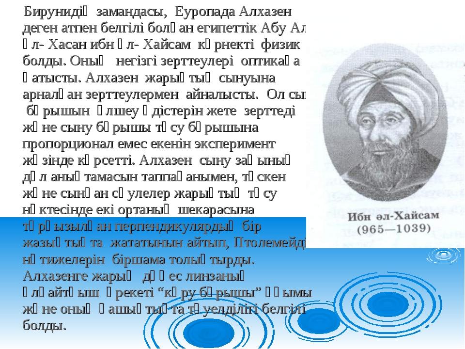 Бирунидің замандасы, Еуропада Алхазен деген атпен белгілі болған египеттік А...