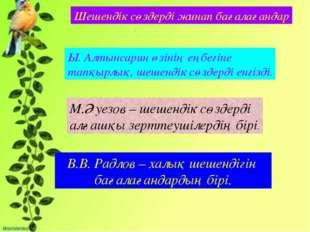 Шешендік сөздерді жинап бағалағандар Ы. Алтынсарин өзінің еңбегіне тапқырлық