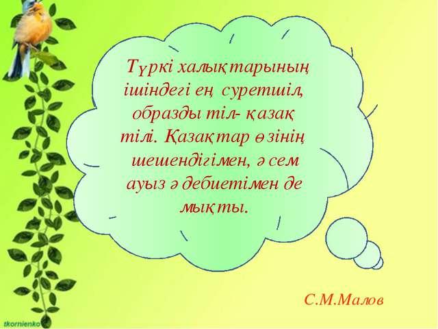 Түркі халықтарының ішіндегі ең суретшіл, образды тіл- қазақ тілі. Қазақтар ө...