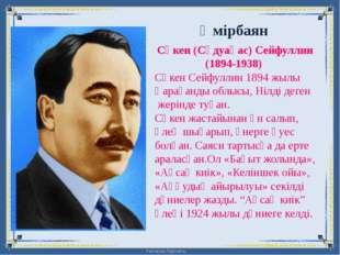 Өмірбаян Сәкен (Сәдуақас) Сейфуллин (1894-1938) Сәкен Сейфуллин 1894 жылы Қа