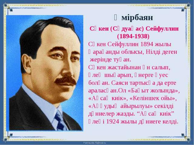 Өмірбаян Сәкен (Сәдуақас) Сейфуллин (1894-1938) Сәкен Сейфуллин 1894 жылы Қа...