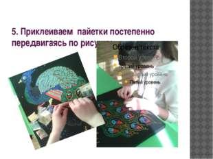 5. Приклеиваем пайетки постепенно передвигаясь по рисунку.