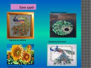Банк идей : Картина из пайеток Картина из бумаги Вышивка крестиком Картина и