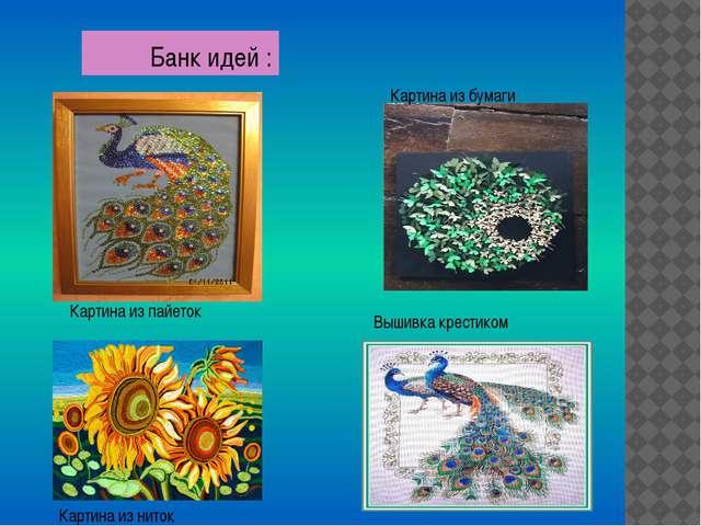 Банк идей : Картина из пайеток Картина из бумаги Вышивка крестиком Картина и...