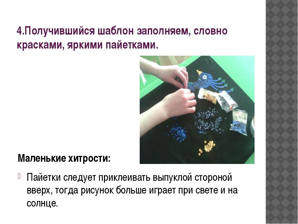 4.Получившийся шаблон заполняем, словно красками, яркими пайетками. Маленькие...