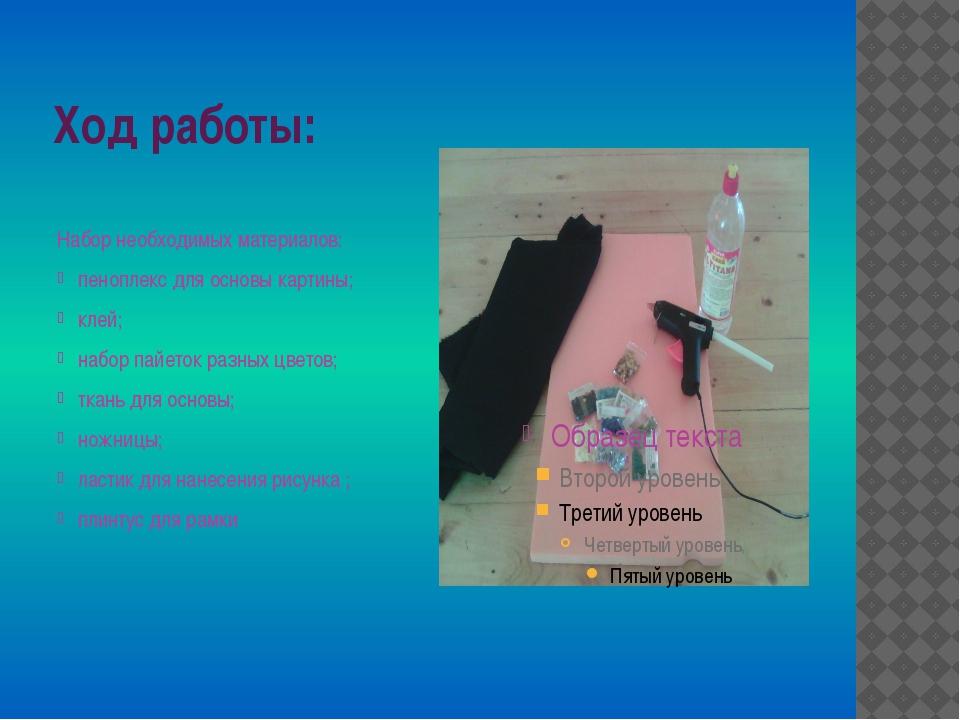 Ход работы: Набор необходимых материалов: пеноплекс для основы картины; клей;...
