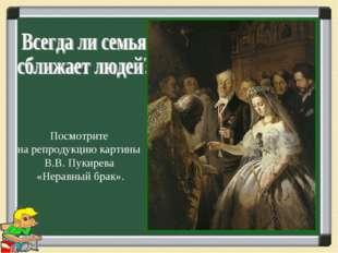 Посмотрите на репродукцию картины В.В. Пукирева «Неравный брак».