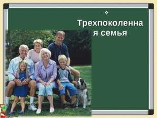 Трехпоколенная семья