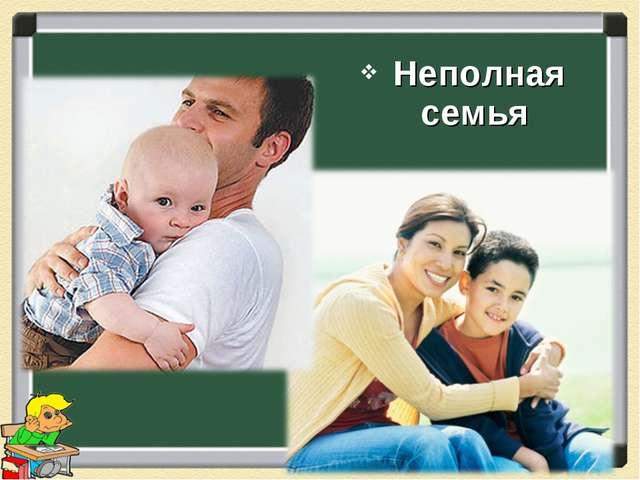 Неполная семья