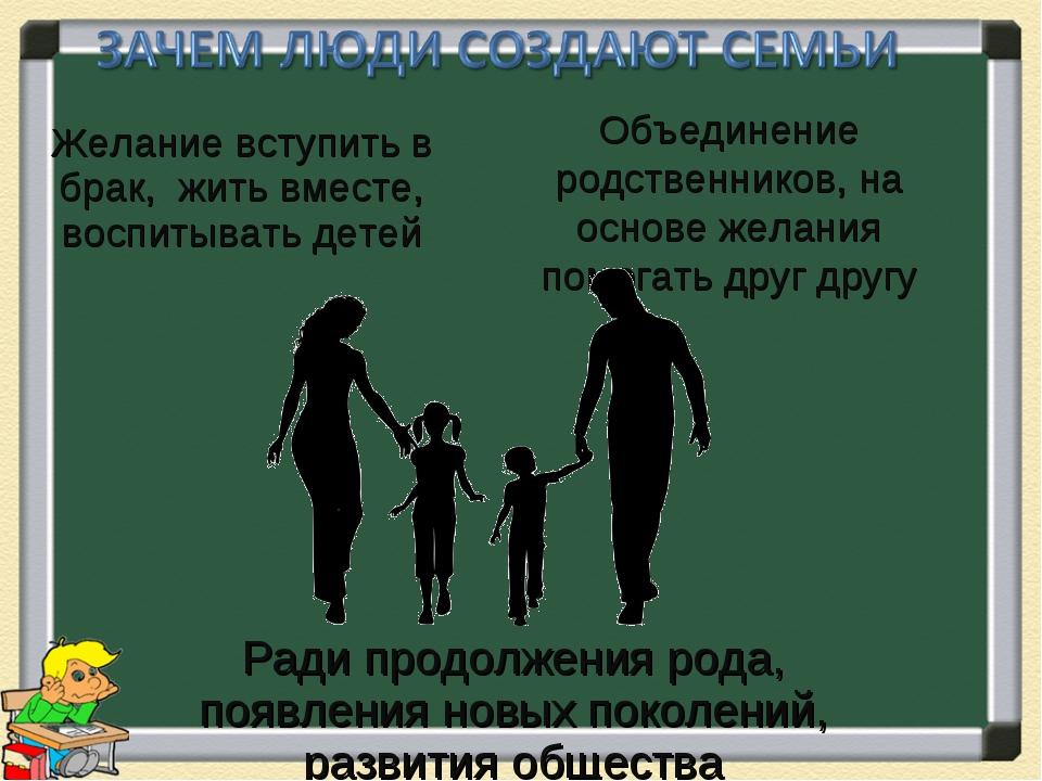 Желание вступить в брак, жить вместе, воспитывать детей Ради продолжения рода...