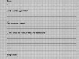 СТРАНИЧКА МАСТЕРСТВА ИНТЕРВЬЮ С ИНТЕРЕСНЫМ ЧЕЛОВЕКОМ Возьми интервью у однок