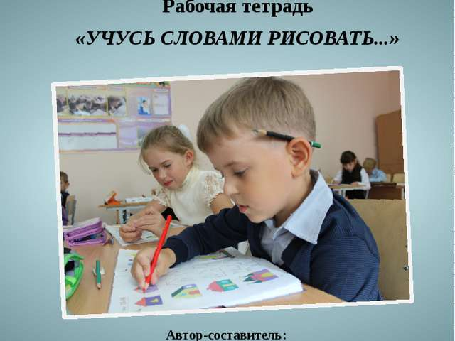 Муниципальное бюджетное образовательное учреждение «Лицей им. Г. Ф. Атякшева...