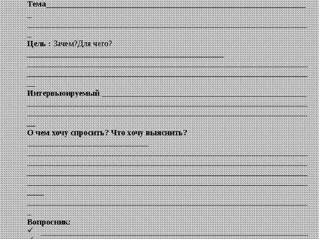 СТРАНИЧКА МАСТЕРСТВА ИНТЕРВЬЮ С ИНТЕРЕСНЫМ ЧЕЛОВЕКОМ Возьми интервью у однок...
