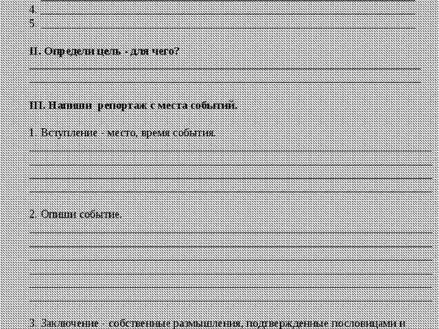 СТРАНИЧКА МАСТЕРСТВА I. Определи с друзьями интересные места для репортажей...