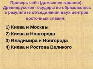 Проверь себя (домашнее задание): Древнерусское государство образовалось в рез