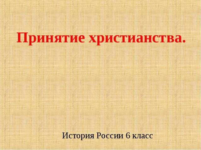 Принятие христианства. История России 6 класс