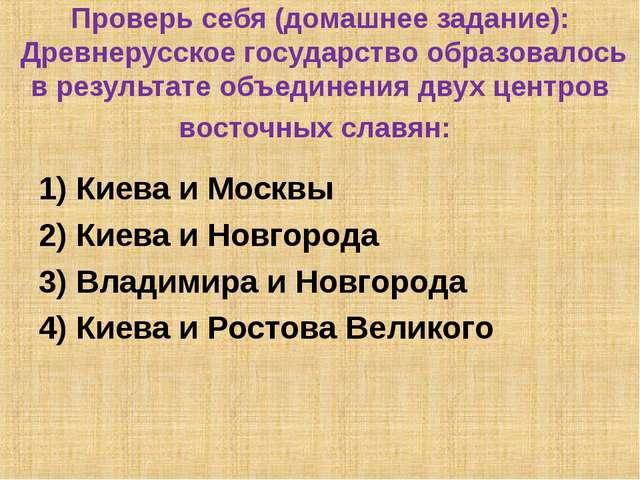 Проверь себя (домашнее задание): Древнерусское государство образовалось в рез...