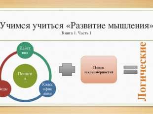 Учимся учиться «Развитие мышления» Книга 1. Часть 1 Поиск закономерностей Лог