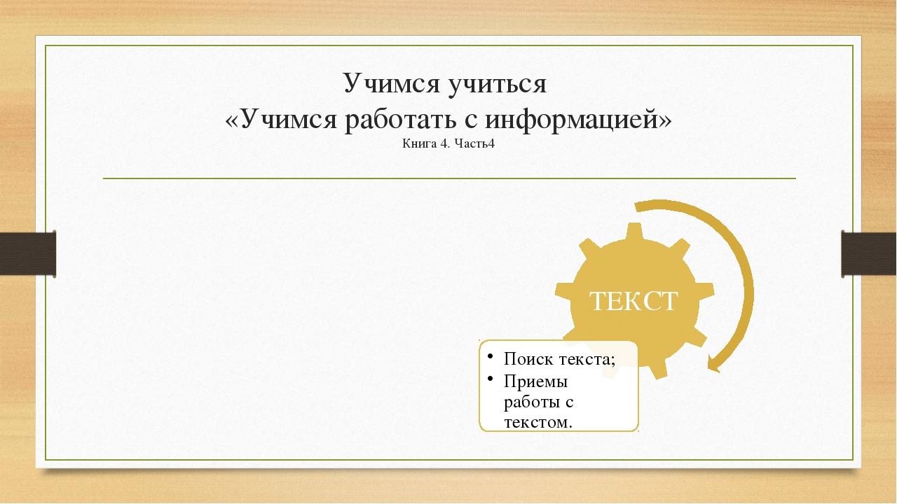 Учимся учиться «Учимся работать с информацией» Книга 4. Часть4