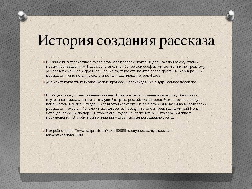 История создания рассказа В 1880-е г.г. в творчестве Чехова случился перелом,...