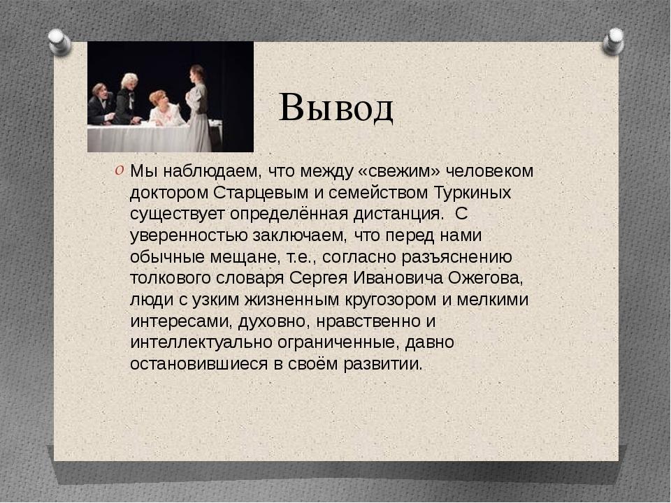Вывод Мы наблюдаем, что между «свежим» человеком доктором Старцевым и семейст...