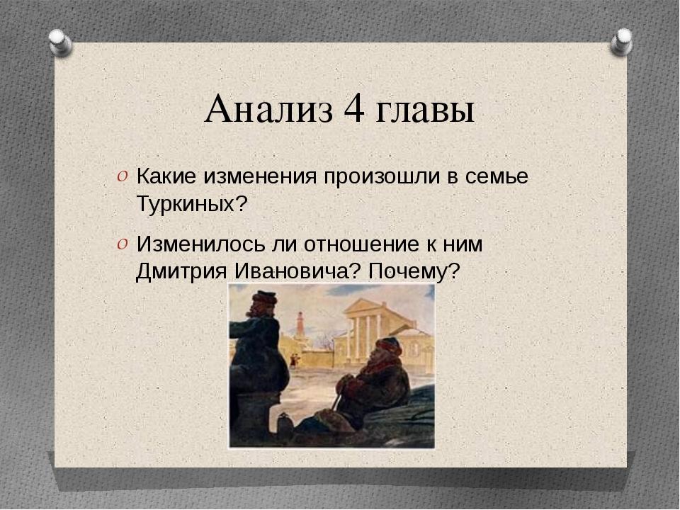 Анализ 4 главы Какие изменения произошли в семье Туркиных? Изменилось ли отно...