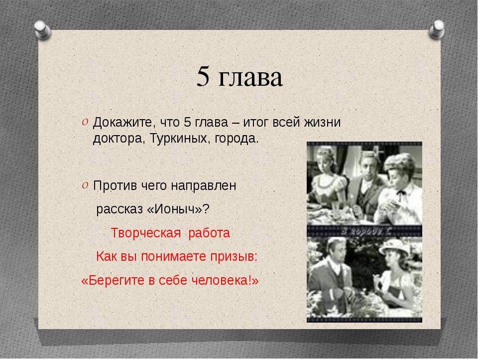 5 глава Докажите, что 5 глава – итог всей жизни доктора, Туркиных, города. Пр...
