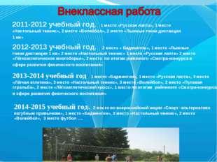 2011-2012 учебный год. 1 место «Русская лапта», 1 место «Настольный теннис»,