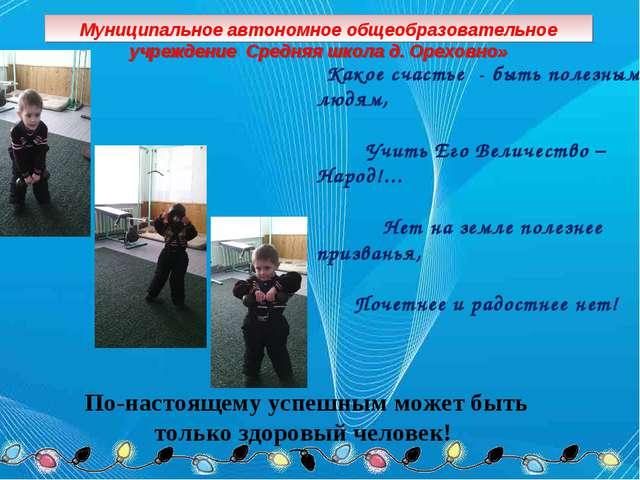 Муниципальное автономное общеобразовательное учреждение Средняя школа д. Орех...