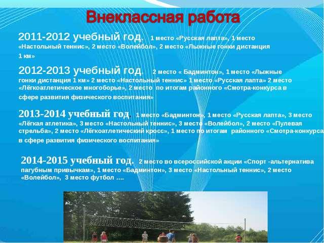 2011-2012 учебный год. 1 место «Русская лапта», 1 место «Настольный теннис»,...