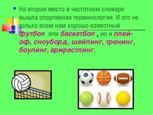 На второе место в частотном словаре вышла спортивная терминология. И это не т