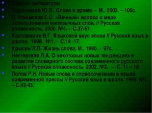 Список литературы Воротников Ю.Л.. Слова и время. - М., 2003. – 106с. П. Изюм