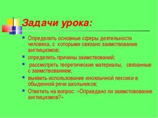 Задачи урока: Определить основные сферы деятельности человека, с которыми свя