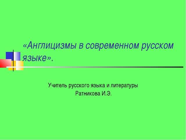«Англицизмы в современном русском языке». Учитель русского языка и литератур...