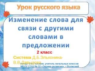 Автор: О.Н.Головня, учитель начальных классов МБОУ СОШ № 32 «Эврика-развитие»
