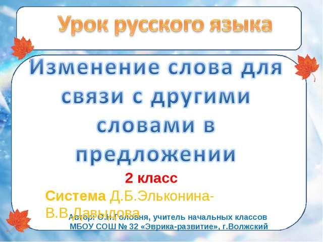 Автор: О.Н.Головня, учитель начальных классов МБОУ СОШ № 32 «Эврика-развитие»...