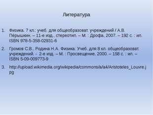 Литература Физика. 7 кл.: учеб. для общеобразоват. учреждений / А.В. Пёрышкин