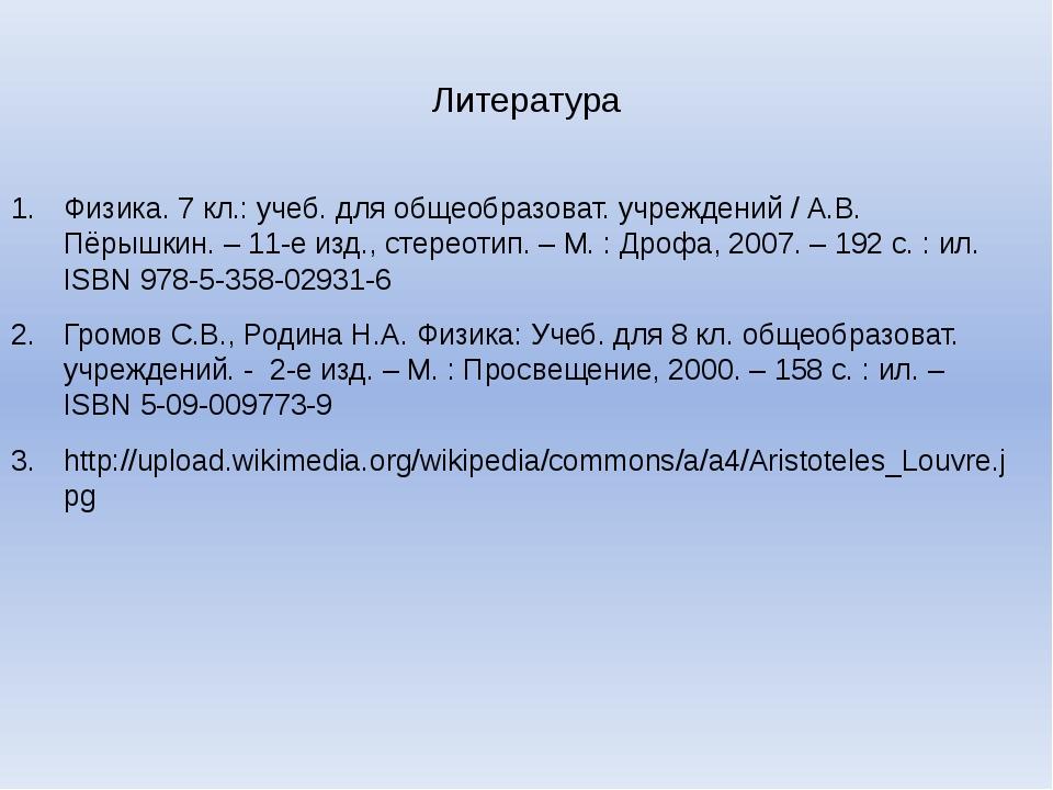 Литература Физика. 7 кл.: учеб. для общеобразоват. учреждений / А.В. Пёрышкин...