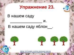 Упражнение 23. В нашем саду ______________ и. В нашем саду яблон__. Автор: О.