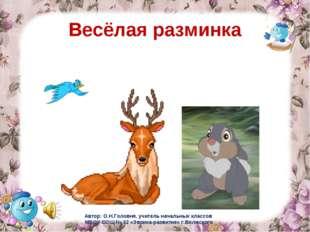 Весёлая разминка Автор: О.Н.Головня, учитель начальных классов МБОУ СОШ № 32