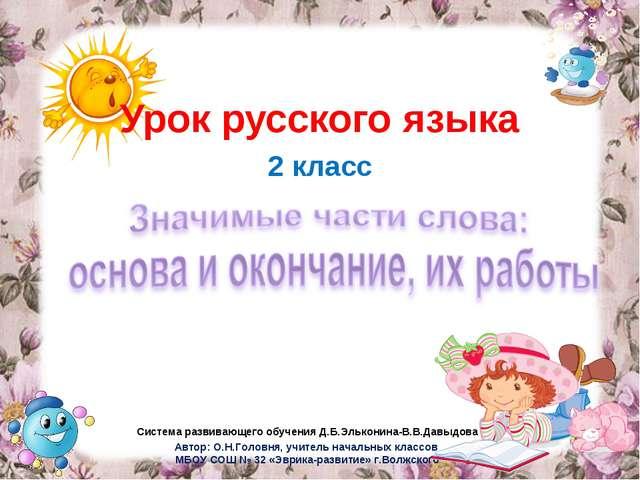 Урок русского языка 2 класс Автор: О.Н.Головня, учитель начальных классов МБО...