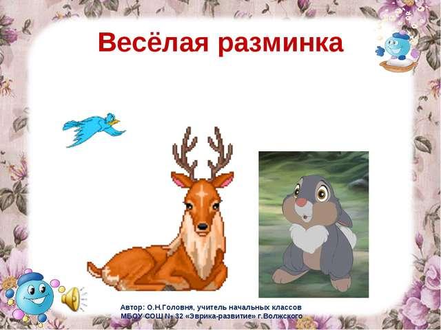 Весёлая разминка Автор: О.Н.Головня, учитель начальных классов МБОУ СОШ № 32...