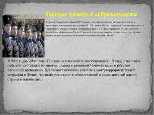 Терские казаки в современности Во время Гражданской войны 1918-20 бедные слои