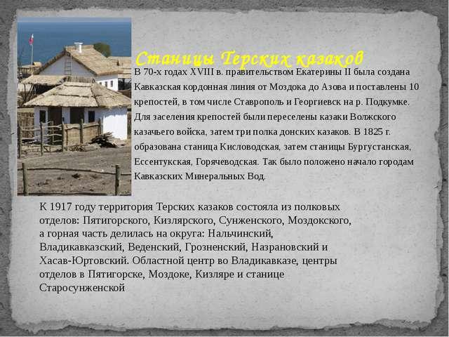 Станицы Терских казаков В 70-х годах XVIII в. правительством Екатерины II был...